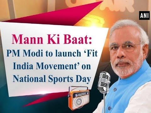 Mann Ki Baat: PM Modi to launch 'Fit India Movement' on National Sports Day Mp3