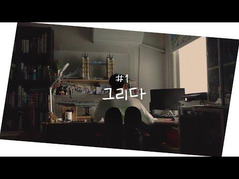 그리다 [유진의 대백과 X 정은쓰다] 감성영상프로젝트 펜과 렌즈 Ep.1