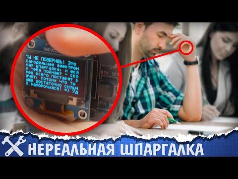 📝Нереальная электронная шпаргалка своими руками