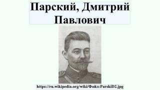 Парский, Дмитрий Павлович