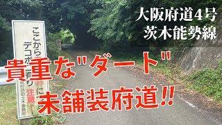 【酷道GP】大阪府道4号線 茨木能勢線|ダート府道|車載動画|