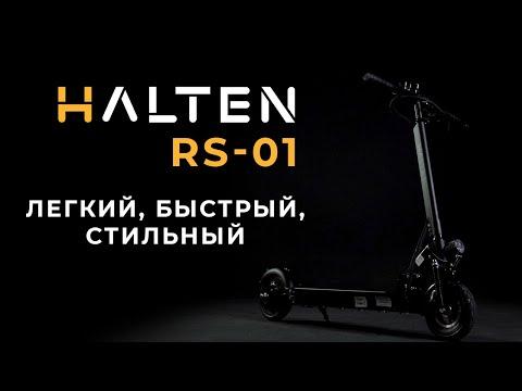 Halten RS-01: самый легкий электросамокат в линейке