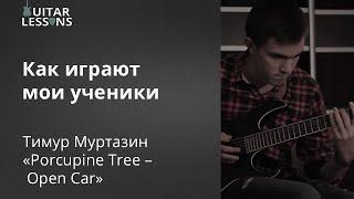 Уроки  гитары  в Саратове Porcupine Tree–Open Car (Cover by Timur Murtazin)