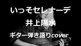 井上陽水さんの「いっそセレナーデ」を歌ってみました・・♪ 作詞・作曲...