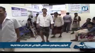 ميليشيا الحوثي تتسبب في دما المنظومة الصحية في مدينة تعز