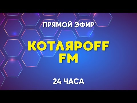 КОТЛЯРОFF FM (21.01. 2020) Добру Быть!