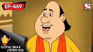 Gopal Bhar Bangla  -  গোপাল ভার  - Jomjantra  -  Episode 469 - 07th  January, 2018