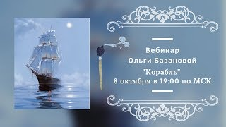 """Вебинар по живописи от Ольги Базановой - """"Корабль"""""""