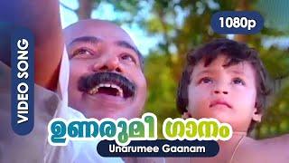 Unarumee Gaanam HD Video Song   Thilakan   Ilayaraja   P Padmarajan - Moonnaampakkam