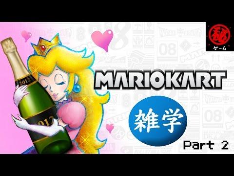 マリオカート 雑学 ! Part 2 - マル秘ゲーム -