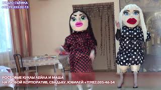 Лейла и Маша. Ростовые куклы в Челябинске. Артисты на праздник