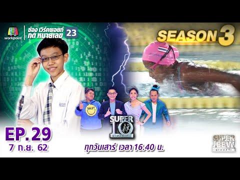SUPER 10  ซูเปอร์เท็น Season 3  EP29  7 กย 62