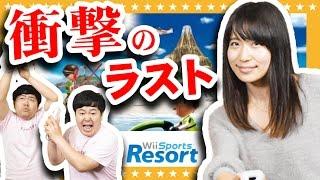 【Wii Sports Resort】勝つ為には手段を選ばない!?新ジャンルのアイドル誕生【GameMarket】