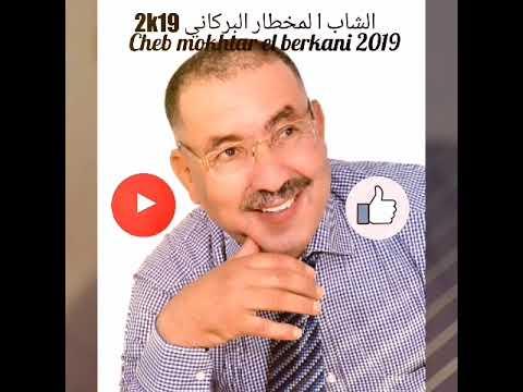 Cheb Mokhtar El Berkani 2019 Reggada 2019