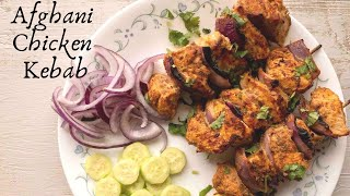 How to make Afghani Chicken Kebabs Recipe