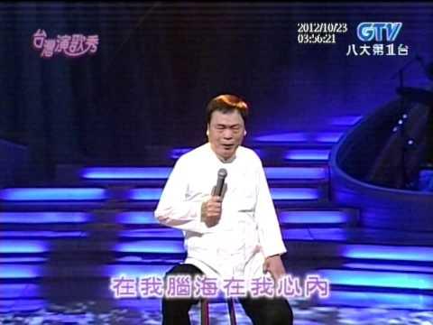 阿吉仔+好歹攏是命+你是我的生命+再會夜都市+台灣演歌秀