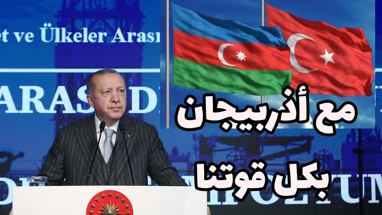 أردوغان يقلب الطاولة على أرمينيا وداعميها: تركيا مع الشقيقة أذربيجان بكل إمكانياتها