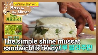 The simple shine muscat sandwich is ready! (Boss in the Mirror) | KBS WORLD TV 211021 (6/6)