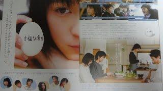 幸福な食卓 A 2007 映画チラシ 2007年1月27日公開 【映画鑑賞&グッズ探...