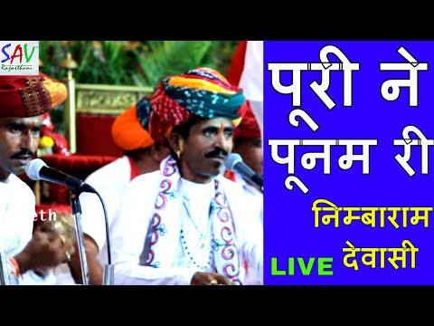 पूरी  ने  पूनम  री -Puri Ne Punam Ri-Pure  Marwadi Bhajan || Nimbaram Dewasi (Sirohi)