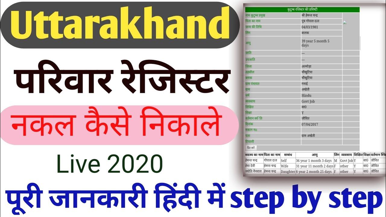 Download Uttarakhand Pariwar Register Ki Nakal Kaise Nikale 2020 |परिवार रजिस्टर की नक़ल कैसे निकाले हिंदी में