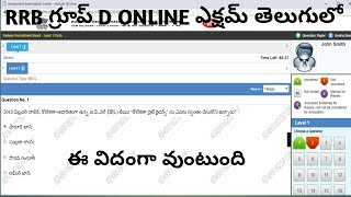 RRB group D mock exam details in telugu || rrb group d mock test