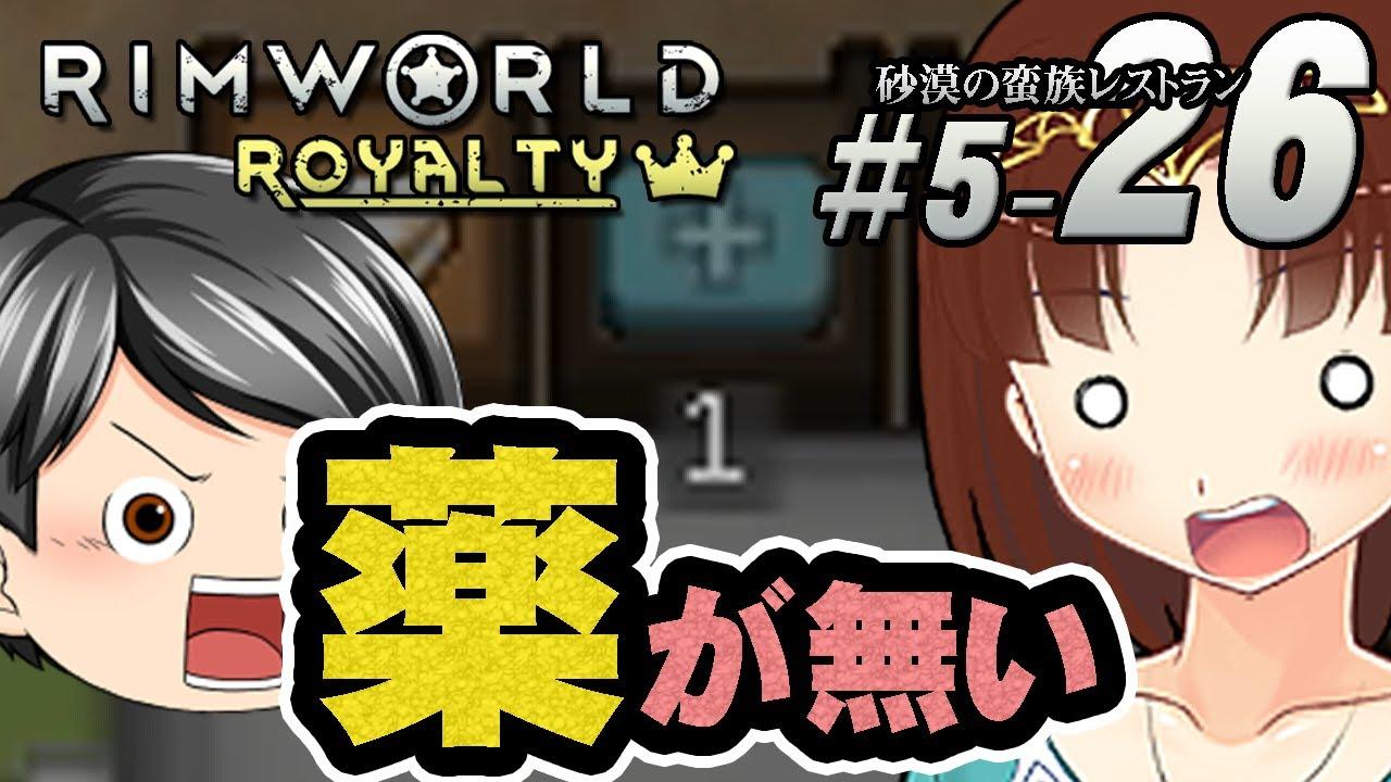 【RimWorld Mod#5-26】助手クンと砂漠の蛮族レストラン!(CeVIO,ゆっくり音声)