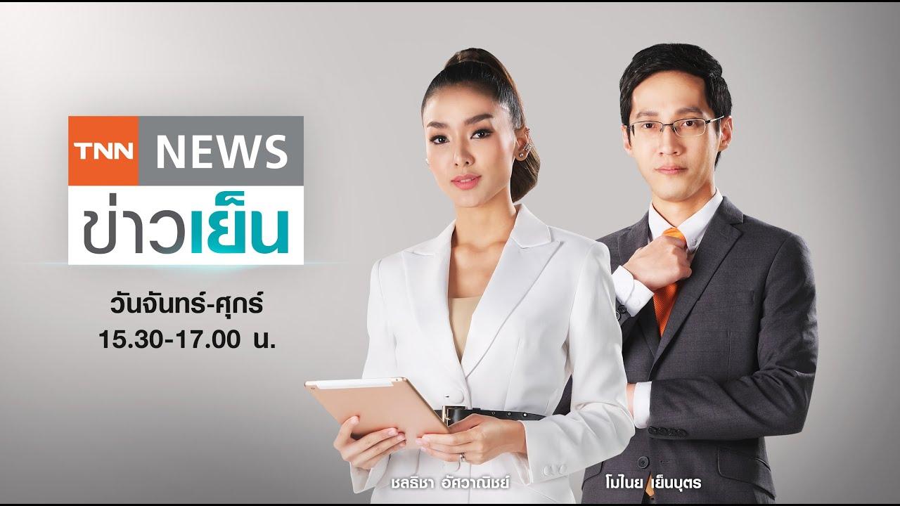 Live: TNN ข่าวเย็น วันที่ 13 ตุลาคม 64 (เวลา15.30-17.00 น.)