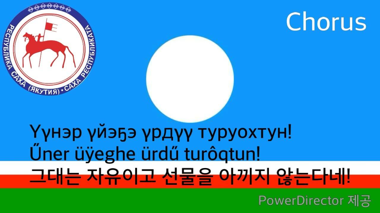 National Anthem of Sakha Republic - Саха Өрөспүүбүлүкэтин өрөгөйүн ырыата (sakha anthem, 사하 공화국의 국가)