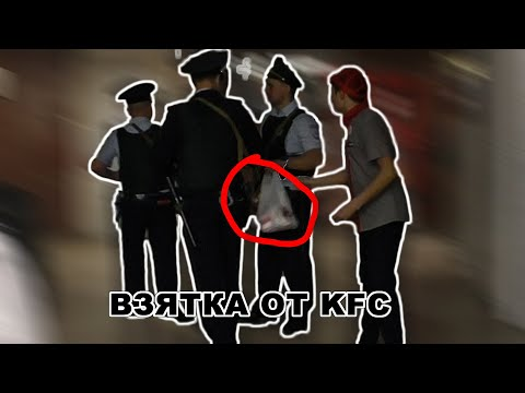Взятка ниже плинтуса, KFC подкармливает голодных ментов, так низко ещё никто не падал!