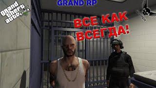 GTA 5 RP GRAND 2 ВСЕ КАК ВСЕГДА! №33