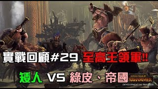 【全軍破敵: 戰鎚II】實戰回顧#29 矮人Dwarf vs 綠皮、帝國 至高王領軍!