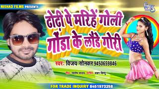 गोंडा जिला मे हर डीजे वाले यही गाना बजा रहे है #ढोढ़ी पे मरिहे गोली गोंडा के लौंडे गोरी #Vijay Sonkar