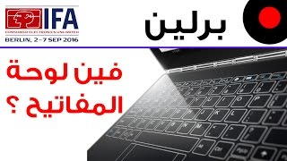 جهاز Lenovo Yoga Book لوحة المفاتيح تختفي !
