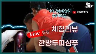 [(주)새앙] 한방샴푸 체험 리뷰) 어유미액 샴푸 두피…