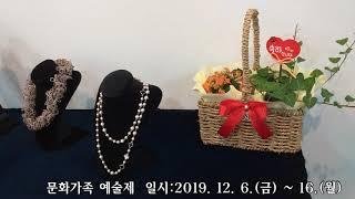 문화가족예술제 / 비즈공예 / 부천문화원 송내아리솔갤러…