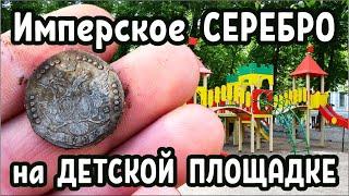 Имперское СЕРЕБРО на ДЕТСКОЙ ПЛОЩАДКЕ Лесные Копатели