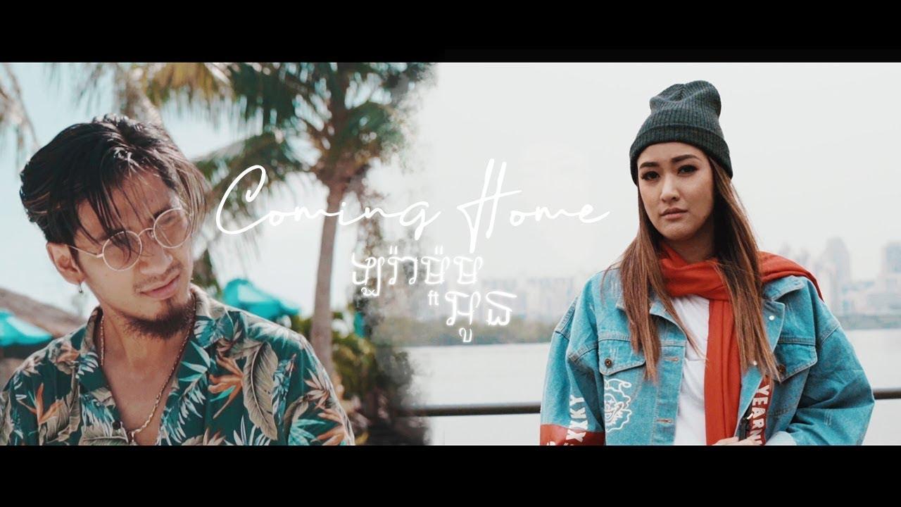Laura Mam feat. OUN - Coming Home (Official Music Video)