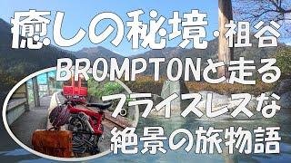 【癒しの秘境】祖谷渓をBROMPTONと走るプライスレスな絶景の旅物語。BROMPTON Rail & Bicycle Tour~A Journey Through Iya Valley~