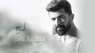 Saif Nabeel - Loo (Music Video) | سيف نبيل - لو