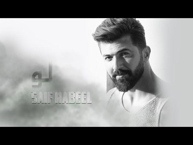 Saif Nabeel - Loo [Music Video] (2020) / سيف نبيل - لو