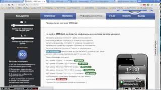 Заработок в интернете на ВХОДЯЩИХ СМС (Обзор проекта SMSCASH)
