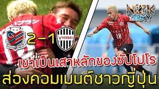 """ส่องคอมเมนต์ชาวญี่ปุ่น-หลังเห็นทีมของ""""ชนาธิป""""ชนะติดต่อกัน-4-นัดติดและเอาชนะทีมของ""""อิเนสต้า"""""""