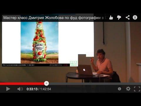 Мастер класс Дмитрия Жолобова по рекламной фотографии еды. Фотосъемка еды, напитков, предметов.