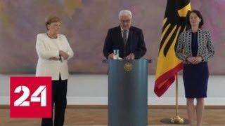 Журналистов все больше беспокоит состояние здоровья Меркель - Россия 24
