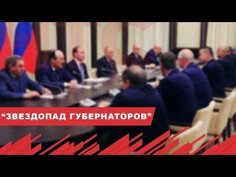 НТС Севастополь: «Звездопад губернаторов»  главы регионов подают в отставку