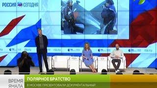 «Полярное братство». В Москве прошла презентация фильма Валдиса Пельша