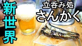 新世界せんべろ【さんかく】大瓶が安い!ジャンジャン横丁・西成