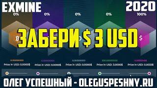БОНУС $ 3 USD ЗАРАБОТОК В ИНТЕРНЕТЕ EXMINE ОБЛАЧНЫЙ МАЙНИНГ 300 GHS