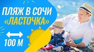 """Места для фотосессии в Сочи / Пляж """"Ласточка"""""""